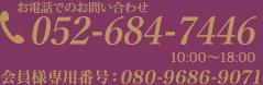 052-684-7446