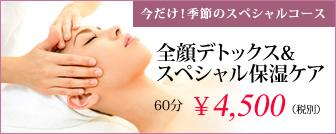 全顔デトックス&スペシャル保湿ケア